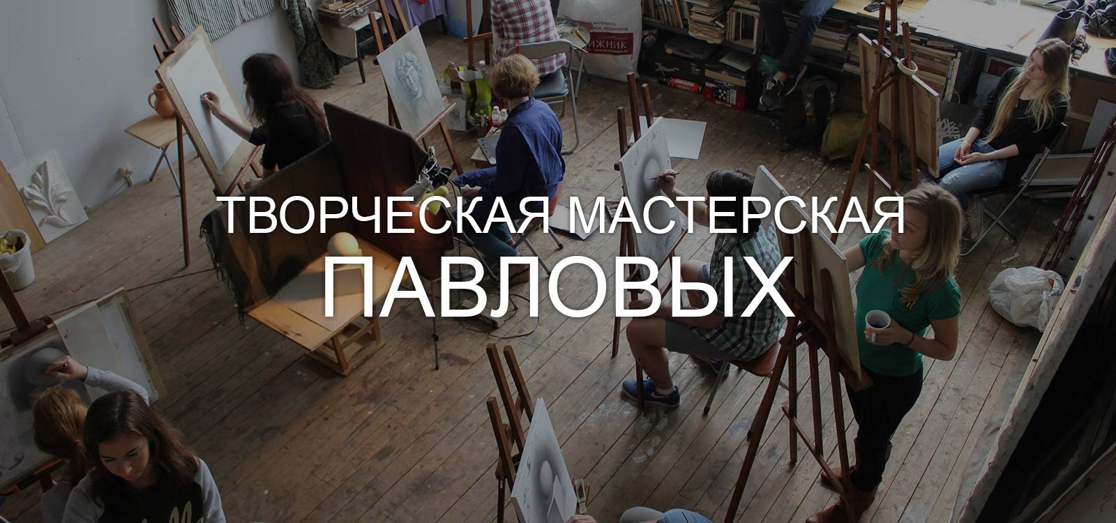 Творческая мастерская Павловых